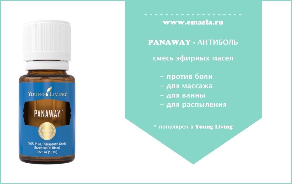 Смесь эфирных масел PanAway — эфирное масло от всех видов боли